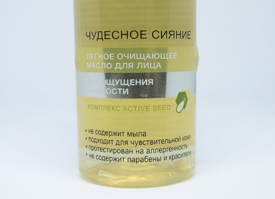 SkinCare: Блог  Mandy_Lane: Легкое очищающее ма�ло дл� лица Чуде�ное �и�ние Avon True NutraEffects