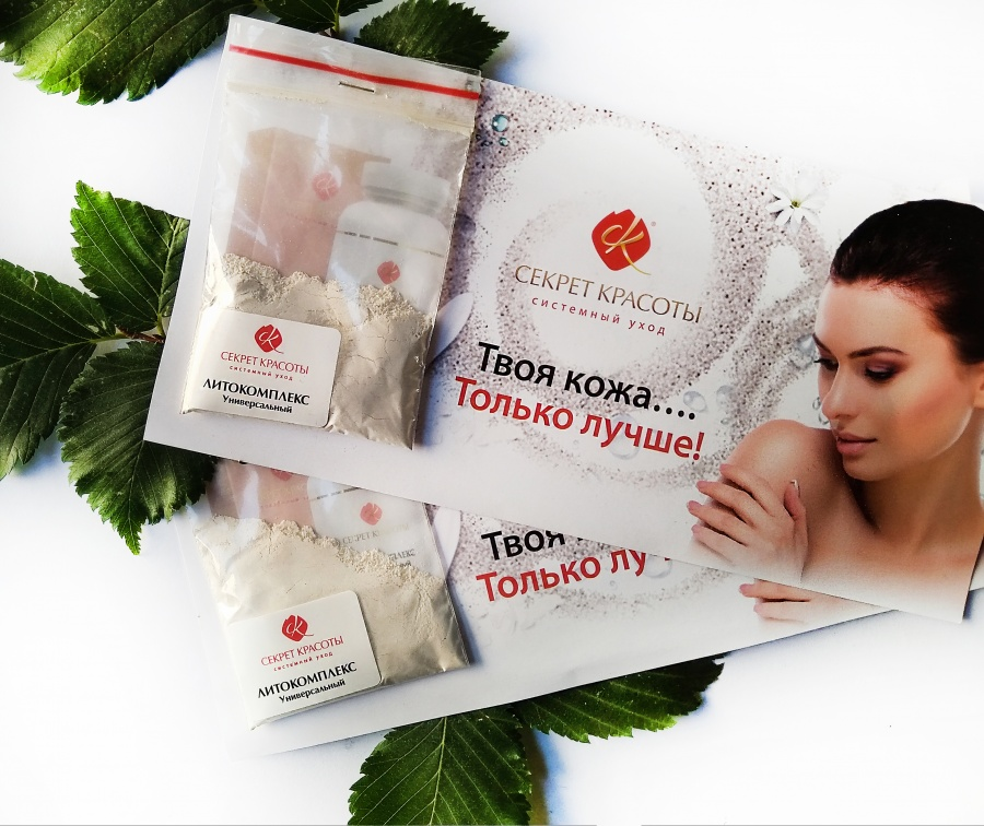 SkinCare: Блог  Mandy_Lane: Литокомплек� Секрет Кра�оты, Универ�альный.