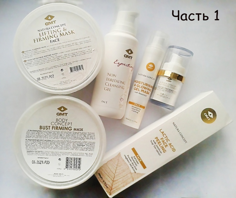 SkinCare: Блог  Mandy_Lane: Ко�метика GMT Beauty